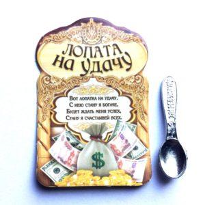 талисман лопата на удачу в кошелёк